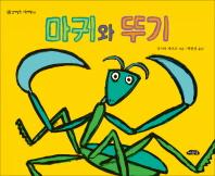 마귀와 뚜기(날개달린 그림책방 9)(양장본 HardCover)