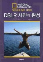 DSLR 사진의 완성 앞속지에 날짜 서명표기함