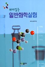 일반화학실험(재미있는)(재미있는)