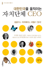 대한민국을 움직이는 자치단체 CEO(자치단체 CEO에게 배운다 1)