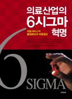 의료산업의 6시그마 혁명