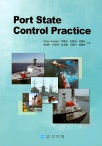 PORT STATE CONTROL PRACTICE