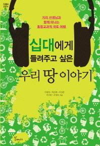 우리 땅 이야기(십대에게 들려주고 싶은)(지혜와 교양 4)