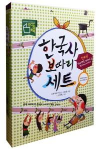 한국사 보따리 세트