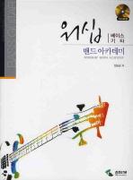 워십 밴드아카데미(베이스기타)(CD1장포함)