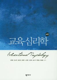 교육심리학(4판)(양장본 HardCover)