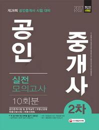 공인중개사 2차 실전 모의고사(10회분)(8절)(2017)