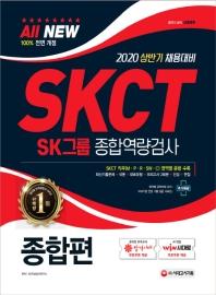 SKCT SK그룹 종합역량검사 종합편(2020 상반기)