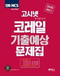 고시넷 코레일(한국철도공사) 기출예상문제집(2019 하반기)