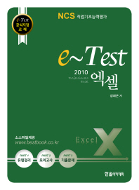엑셀 2010(e-Test Professionals)