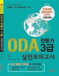 ODA 전문가 3급 실전모의고사