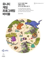 유니티 게임 프로그래밍 바이블(위키북스 게임 개발 시리즈 23)