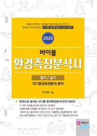 환경측정분석사 필기/실기(2020)(바이블)