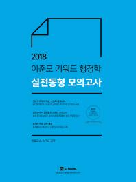 이준모 키워드 행정학실전동형 모의고사(2018)(공단기)