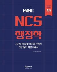 MANI 마니 NCS 행정학(위포트)