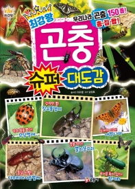최강왕 곤충 슈퍼 대도감(BATTLE 최강왕 11)