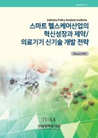 스마트 헬스케어산업의 혁신성장과 제약/ 의료기기 신기술 개발 전략