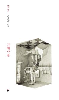 가해자들(현대문학 핀 시리즈 소설선 31)(양장본 HardCover)