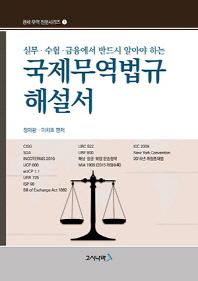 국제무역법규해설서(양장본 HardCover)