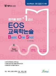 EOS 교육학논술 Basic One Shot(2022)