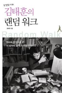 김태훈의 랜덤워크(e오디오북)