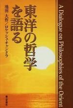 [해외]東洋の哲學を語る