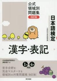 日本語檢定公式領域別問題集漢字.表記