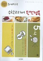 수학교과서 완전정복 5-나 (CD 2개포함)
