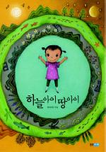 하늘아이 땅아이(웅진 우리그림책 3)(양장본 HardCover)