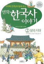 만화 한국사 이야기 2(삼국시대)
