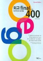 외고 Final 400(경기형)(Second Edition)