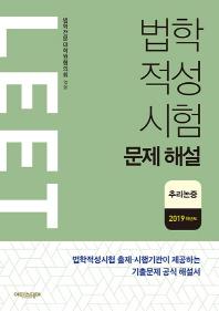 법학적성시험 문제 해설: LEET 추리논증(2019)