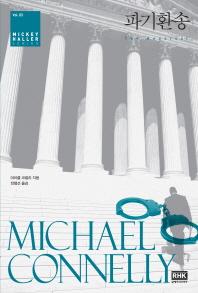 파기환송 / 마이클 코넬리
