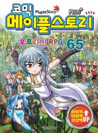 메이플 스토리 오프라인 RPG. 65(코믹)