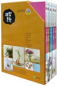 문학 세트(2 3학년용)(07개정)(2014)