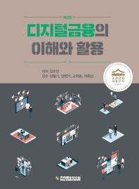 디지털금융의 이해와 활용(2판)