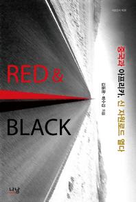 레드 앤 블랙 중국과 아프리카 신 자원로드 열다(나남신서 1636)