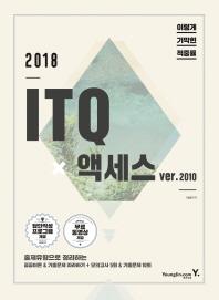 ITQ 엑세스 ver.2010(2018)(이기적)