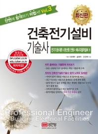 건축전기설비기술사 vol.3(최신판)