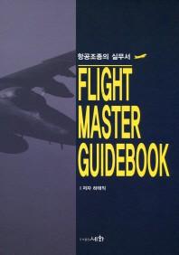 항공조종의 실무서(Flight Master Guidebook)(양장본 HardCover)