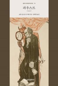 파우스트(을유세계문학전집 74)(양장본 HardCover)