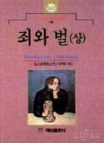 죄와 벌(상)(혜원세계문학 36)