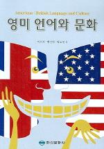 영미 언어와 문화