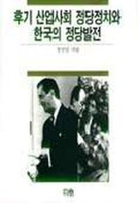 후기 산업사회 정당정치와 한국의 정당발전(양장본 HardCover)