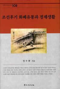 조선후기 화폐유통과 경제생활(경인한국학연구총서 108)(양장본 HardCover)