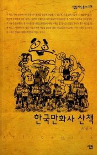 한국만화사 산책(살림지식총서 208)
