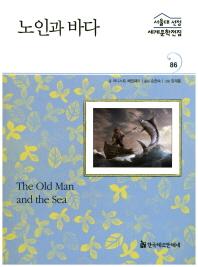 노인과 바다(서울대 선정 세계문학전집 86)