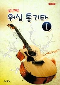 워십 통기타. 1(쉽고 은혜로운)(CD1장포함)