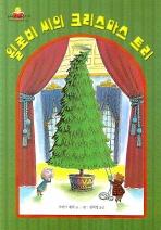윌로비 씨의 크리스마스 트리