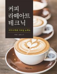 커피 라떼아트 테크닉(2판)